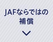 JAFならではの補償